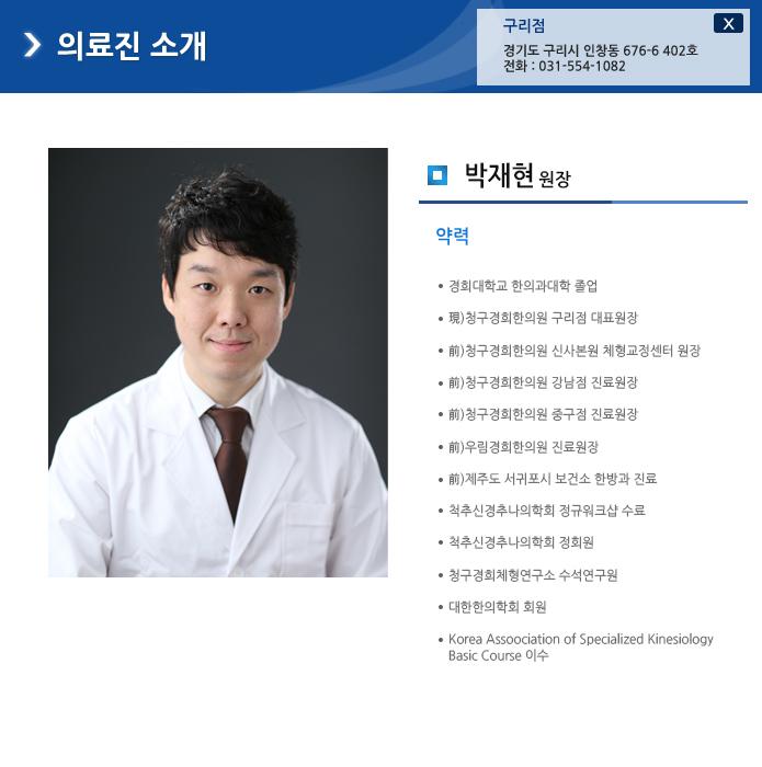 박재현 원장