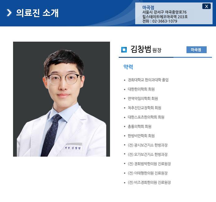 김창범 원장